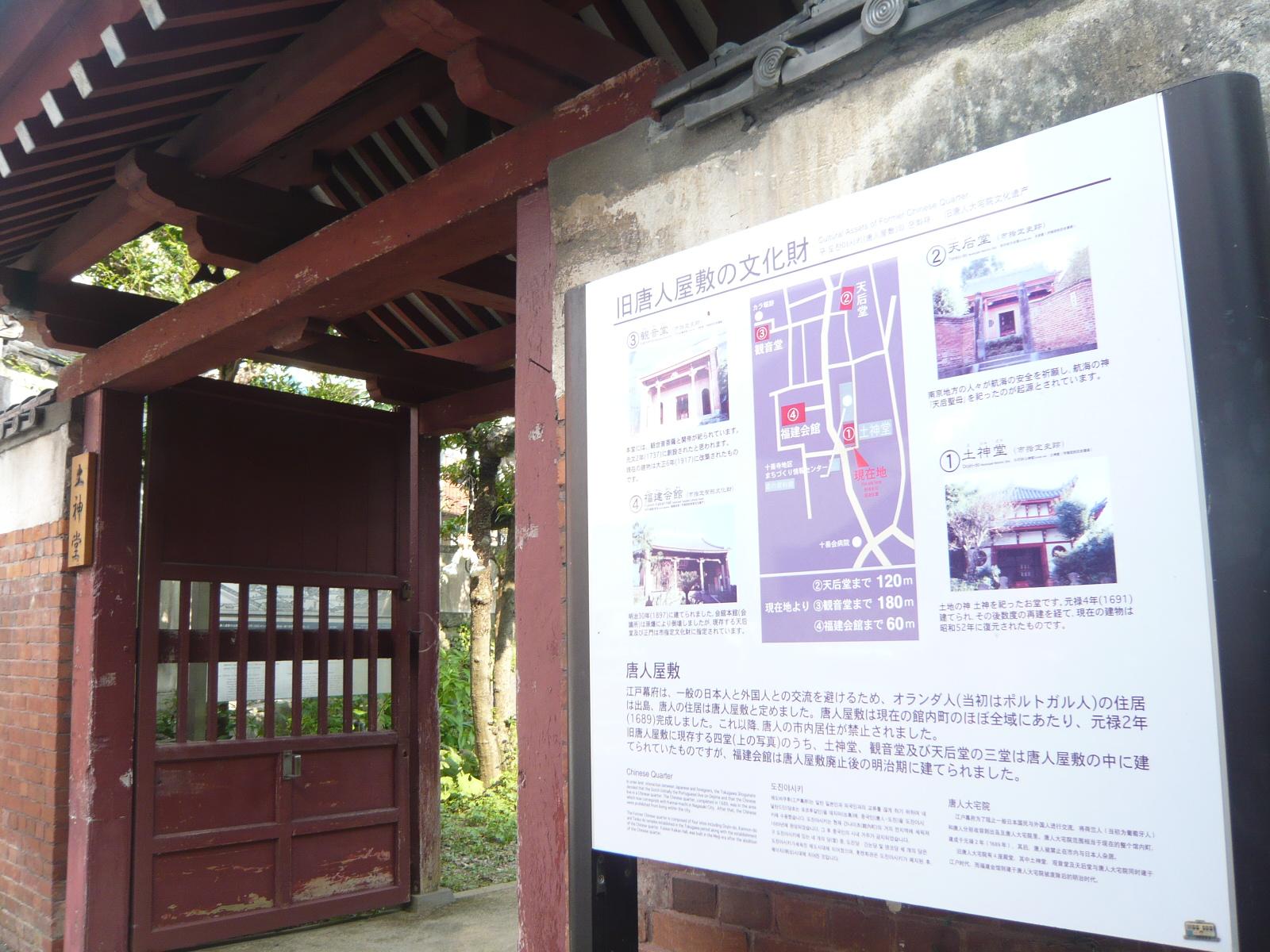 ②唐人屋敷跡