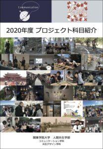 2020年度 プロジェクト科目紹介冊子 表紙